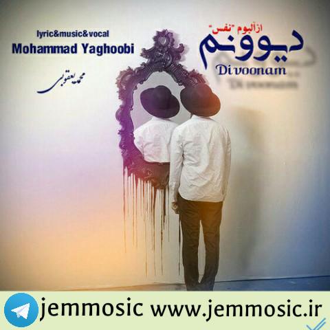 دانلود آهنگ جدید محمد یعقوبی به نام دیوونم
