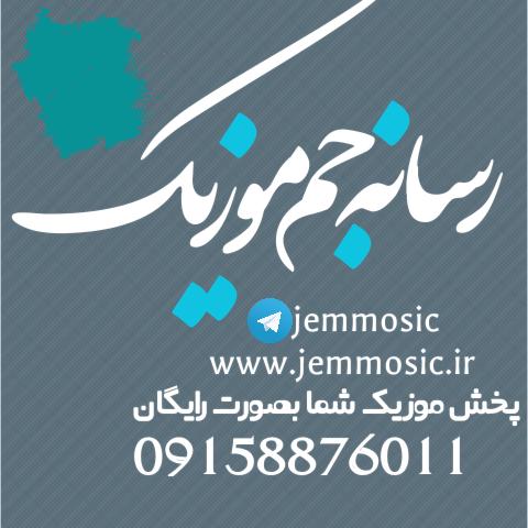 دانلود اجرای جدید کرمانجی مجید اسماعیلی تیر98