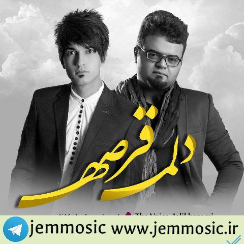 دانلود اهنگ جدید جلیل کاظمی به نام دلم قرصه