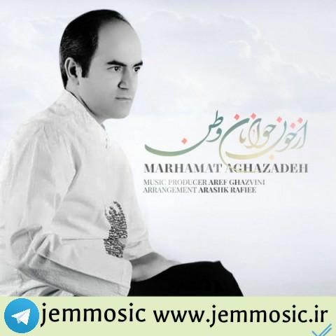 دانلود آهنگ جدید مرحمت آقازاده به نام از خون جوانان وطن