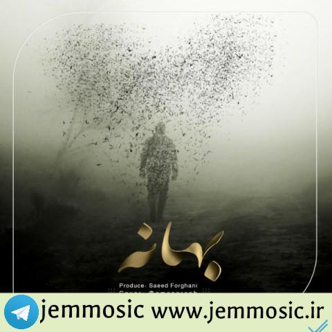 دانلود آهنگ جدید سعید فرقانی به نام بهانه