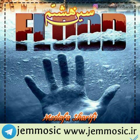 دانلود آهنگ جدید مصطفی شریفی به نام سین هشتم