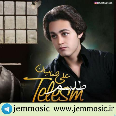 دانلود آلبوم جدید علی حمامیان به نام تلسم