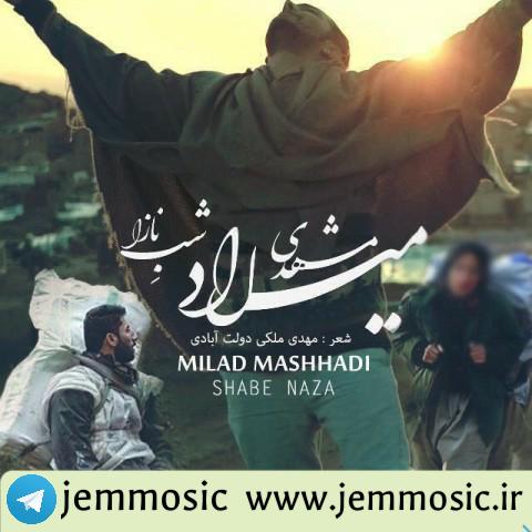دانلود موزیک ویدیو جدید میلاد مشهدی به نام شب نازا