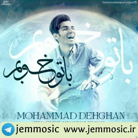 دانلود آهنگ جدید محمد دهقان به نام با تو خوبم