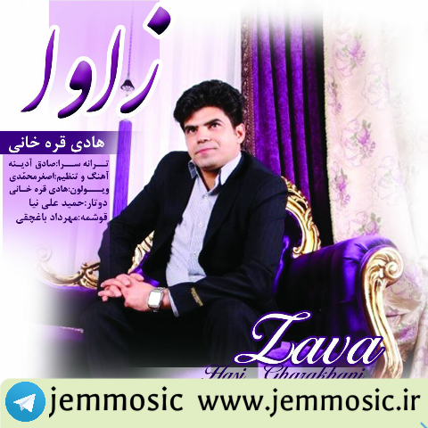 دانلود آهنگ جدید کرمانجی هادی قره خانی به نام داماد زاوا