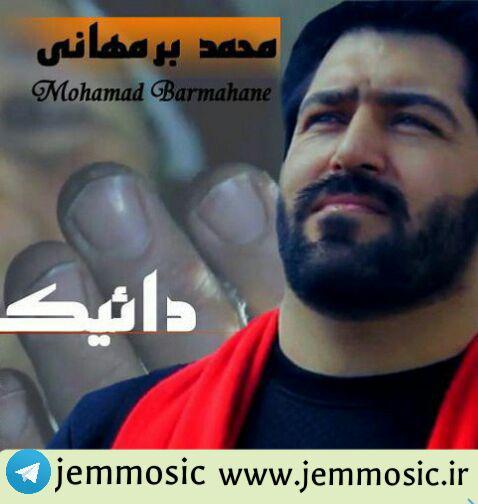 دانلود موزیک ویدیو جدید کردی کرمانجی محمد برمهانی به نام داییک
