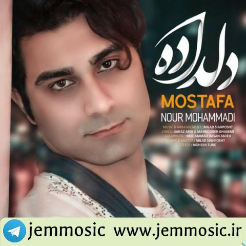 دانلود آهنگ جدید مصطفی نورمحمدی به نام دلداده
