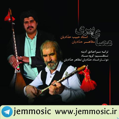 دانلود اهنگ جدید کوردی کرمانجی حیب حدادیان و مظاهر حدادیان به نام عصای پیری