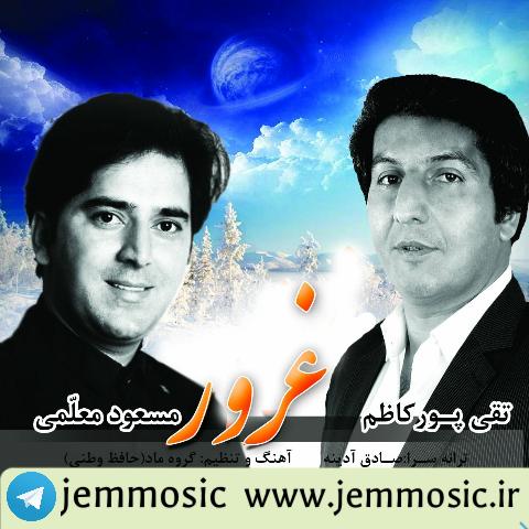 دانلود آهنگ جدید تقی پور کاظم و مسعود معلمی به نام غرور