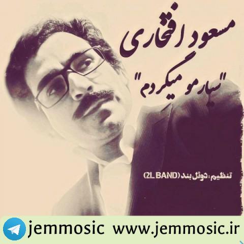 دانلود آهنگ جدید مسعود افتخاری به نام سیارمو میگردم