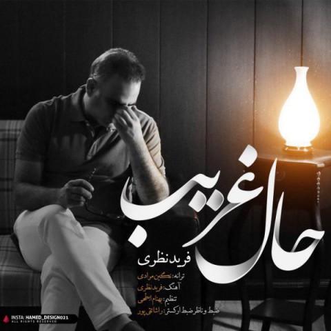 دانلود آهنگ جدید احمد میرزایی به نام بمونی برام