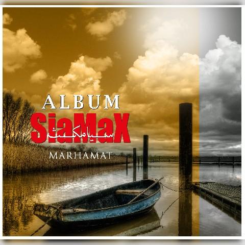 دانلود آلبوم جدید سیامکث به نام مرحمت