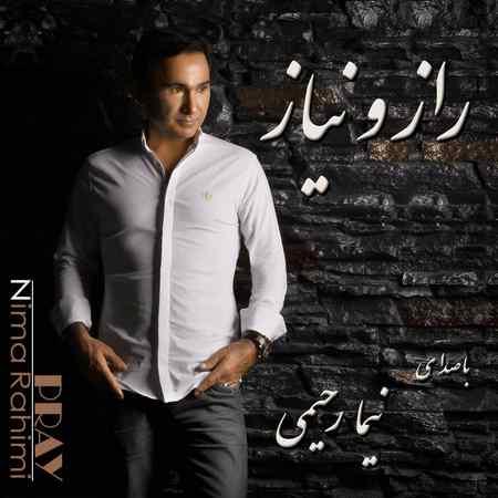 دانلود آلبوم جدید نیما رحیمی به نام راز و نیاز