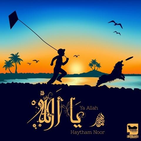 دانلود آهنگ جدید هیثم نور به نام یا الله