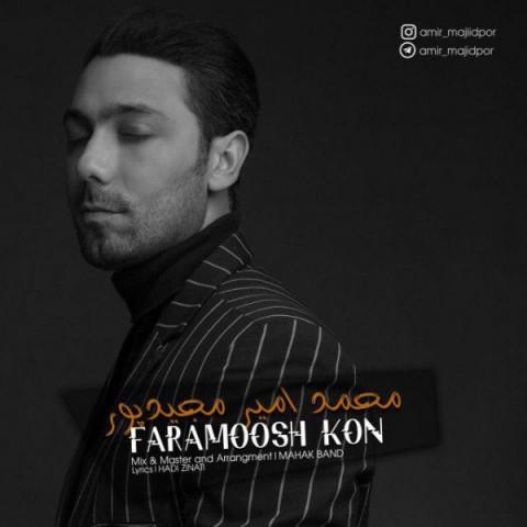 دانلود آهنگ جدید محمدامیر مجیدپور به نام فراموش کن