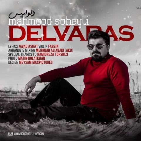 دانلود آهنگ جدید محمود سهیلی به نام دلواپس