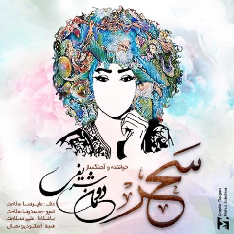 دانلود آهنگ جدید دومان شریفی به نام سحر