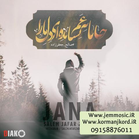 دانلود آهنگ جدید صالح جعفرزاده به نام جانا