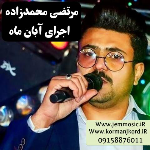 دانلود اجرای جدید مرتضی محمدزاده آبان 98