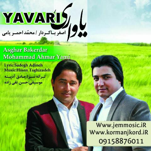دانلود آهنگ جدید اصغر باکردار و محمد احمریامی به نام یاواری
