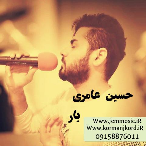 دانلود آهنگ جدید حسین عامری به نام یار