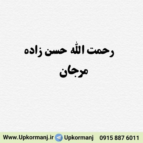 دانلود آهنگ کرمانجی جدید رحمت الله حسن زاده به نام مرجان