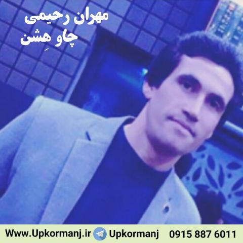 دانلود آهنگ کرمانجی جدید مهران رحیمی به نام چاو هشن
