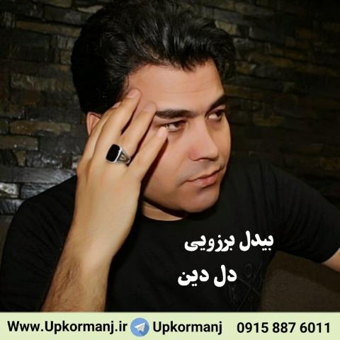 دانلود آهنگ کرمانجی جدید بیدل برزویی به نام دله دین