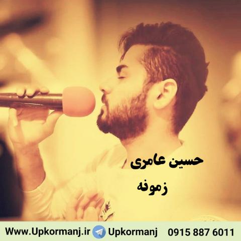 دانلود اهنگ جدید حسین عامری به نام زمونه زمانه