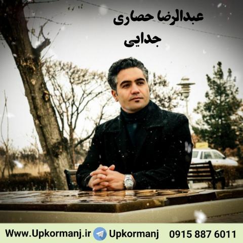 دانلود اهنگ کرمانجی جدید عبدالرضا حصاری به نام عاشق سرگشته
