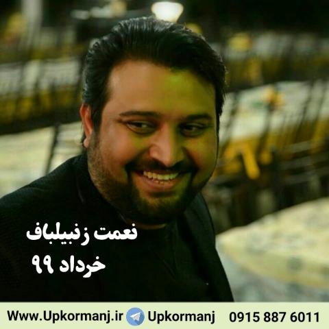 دانلود اجرای کرمانجی جدید نعمت زنبیلباف خرداد99