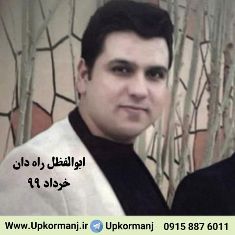 دانلود اجرای کرمانجی جدید ابوالفظل راه دان خرداد 99