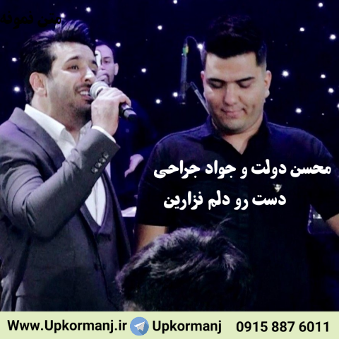 دانلود آهنگ جدید محسن دولت و جواد جراحی به نام دست رو دلم نذارین