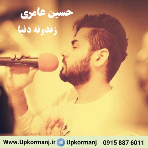 دانلود آهنگ جدید حسین عامری به نام زندونه دنیا
