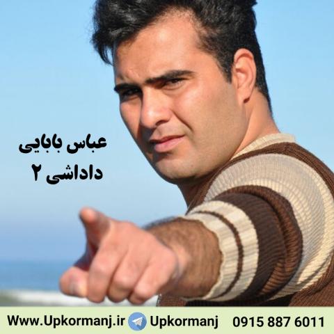 دانلود آهنگ کرمانجی جدید عباس بابائی به نام داداشی 2
