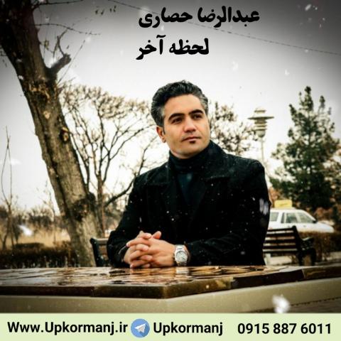 دانلود آهنگ ترکی جدید عبدالرضا حصاری به نام لحظه آخر