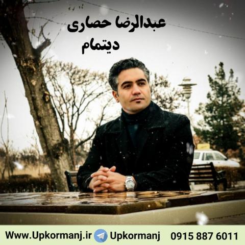 دانلود آهنگ ترکی جدید عبدالرضا حصاری به نام دیتمام