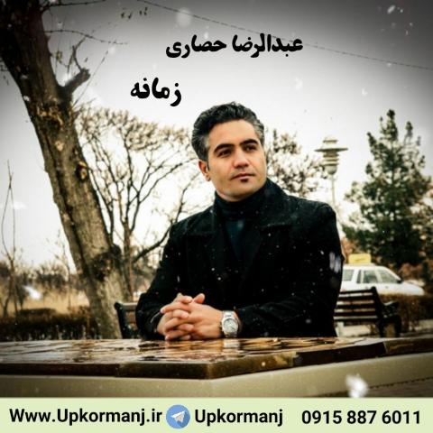 دانلود آهنگ ترکی جدید عبدالرضا حصاری به نام زمانه