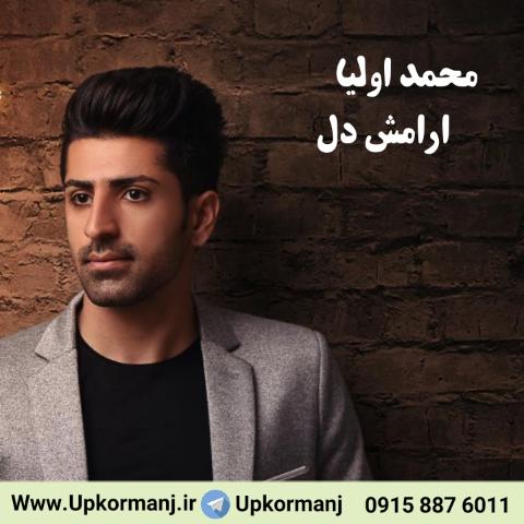دانلود آهنگ جدید محمد اولیا به نام آرامش دل