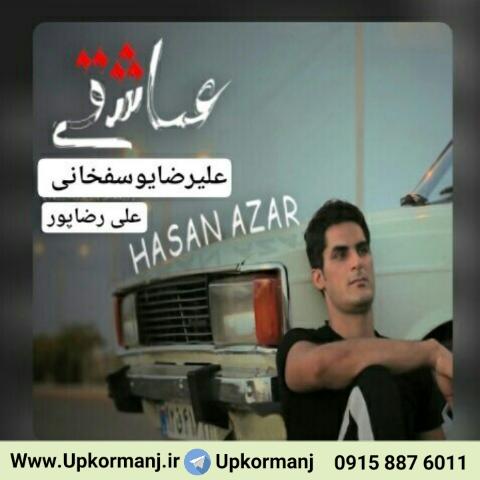 دانلود آهنگ جدید علی رضا پور به نام عاشقی