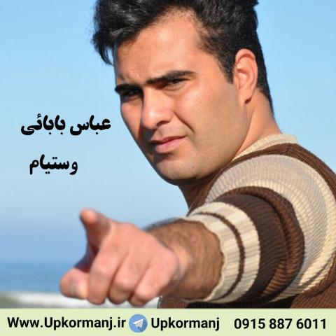 دانلود آهنگ کرمانجی جدید عباس بابائی به نام وستیام