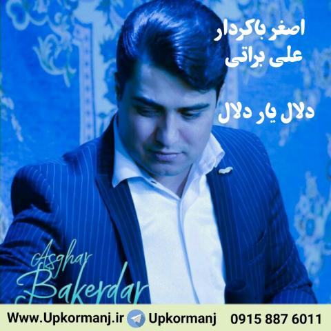 دانلود آهنگ کرمانجی جدید اصغر باکردار و علی براتی به نام دلال یار دلال