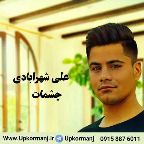 دانلود آهنگ جدید علی شهرابادی به نام چشمات