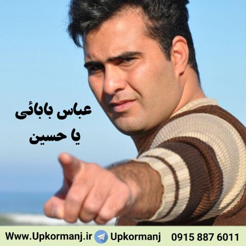 دانلود نوحه جدید عباس بابائی به نام یا حسین