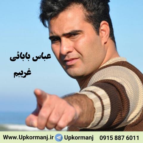 دانلود نوحه جدید عباس بابائی به نام غریبم