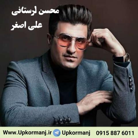 دانلود نوحه جدید محسن لرستانی به نام علی اصغر