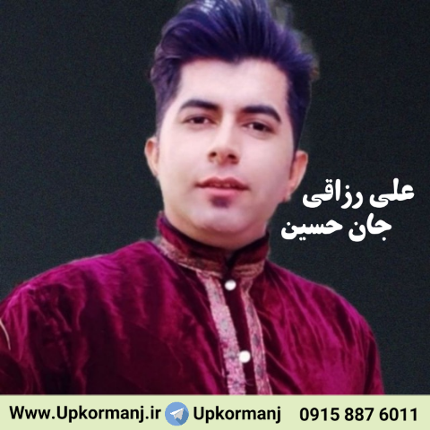 دانلود نوحه جدید علی رزاقی به نام جان حسین