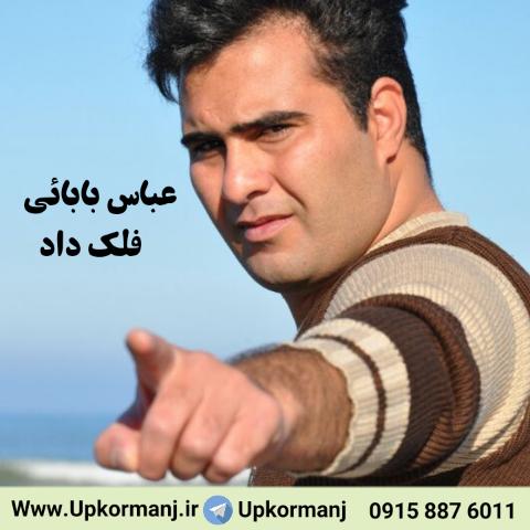 دانلود آهنگ کرمانجی جدید عباس بابائی به نام فلک داد